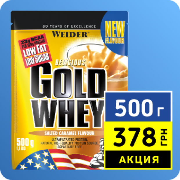 Weider Germany Gold Whey